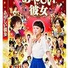 あやしい彼女<2016年公開日本映画版>