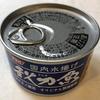 缶詰で作るさんま大根が簡単で美味しい!【秋刀魚醤油煮/SSK】
