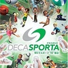 "DECA SPORTA Wiiでスポーツ""10""種目!"