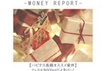【ハピタス高額オススメ案件】クレカが8000ptだよ急げ~!