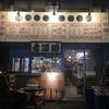 上野の森美術館『ミラクル エッシャー展』と、御徒町『老酒舗』