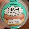 アンデイコ:いちびこ いちごミルクプリン/ふわしゅわチーズスフレ/ミルクジャムプリン