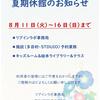 夏期休館のお知らせ*8月11日(火)~16日(日)まで