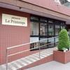 駒込「Le Printemps (プランタン)」