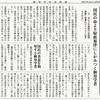 経済同好会新聞 第193号「積極財政から逃げる麻生財相」