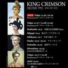 【方程式のない音楽世界、King Crimson/Uncertain Times Japan Tour~ある一日を振り返る~】