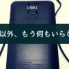 『Anker PowerCore Fusion 5000』を越えるモバイルバッテリーはコレだ!!