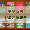 【英語多読】130万語報告🥳🎉【ルイス・サッカー作品を3冊読了】