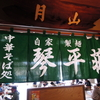笹川流れ〜琴平荘へ