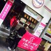 『J×Jの冒険』への冒険vol28.【商圏マーケティング-メニュー(遠征)編-】