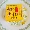 【赤いサイロ】カーリング娘で噂のチーズケーキ。思ったよりあっさりで美味しい!