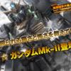 【ガンダム】追加機体はガンダムMk-II【バトルオペレーション2】