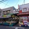 滝頭・丸山市場(1):根岸橋通商店街と「丸山日用品市場」。