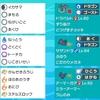 【ポケモン剣盾シーズン1】ブラドラパドヒド【最高3位/最終41位】