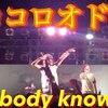nobodyknows+ / ココロオドル -original version-