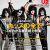 『rockin'on 2019年9月号』の表紙&巻頭特集は「キッス」だ!