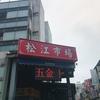 【台湾旅行】台北 松江市場に寄り道。