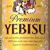 エビスビール桜デザイン缶のまとめ買い送料無料で最安値&激安はココ!