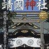 『日本人なら知っておくべき靖国神社』 / 「空」