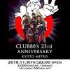 2018/11/9(金) CLUB 80's 23rd Anniversary@京都CLUB METRO