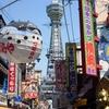 足立佑介・東京研修があるってよ!~大阪に来て2週間で感じる東京と大阪のメリット~