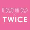 ノンノ2017年12月号 増刊 TWICE版の予約はココ!!