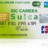 SuicaにクレジットカードでチャージするためにビックカメラSuicaViewカードを作ってみた