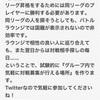 【日記】プラチナチャレンジ