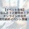 【イベント告知】なんと12時間半!?オンライン市役所御用納めイベント開催!