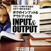 『1日に10冊の本を読み3日で1冊の本を書くボクのインプット&アウトプット法』