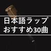 【日本語ラップおすすめ30選】名曲から最新まで幅広くまとめ