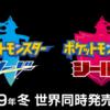 【速報】ポケモン新作は『ポケットモンスター ソード』『ポケットモンスター シールド』の模様!!公式Twitterにギルガルドのリプが大量に送られる!!!!