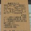 2015年2月28日 京成3300形ラストラン、鎌倉