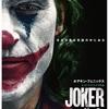 映画「ジョーカー」※ネタバレあり