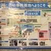 神戸市営地下鉄の「交通フェスティバル2018in名谷車両基地」体験レポ