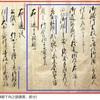 文久元年9月16日幕領村々名主中宛皇女和宮下向につき触書写を読む 「写」の構造