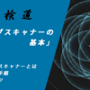 EVE Online 探検道[プローブスキャナーの基本]