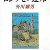 外川継男「ロシアとソ連邦」(講談社学術文庫)