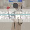 【台湾無料宿泊!】台中で快適にすごしてきた(/・ω・)/