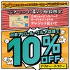 《EXPOCITY》三井ショッピングパークカード〈セゾン〉で10%OFF
