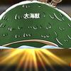 【ゆるゲゲ】超激レア「南方妖怪軍団(大海獣)」をゲット!~しりあすにめっぽう強い!そして波動無効!!~【ゆる~いゲゲゲの鬼太郎妖怪ドタバタ大戦争】