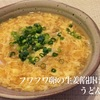 10分で出来る時短料理!!フワフワ卵の生姜餡掛けうどん♬