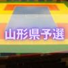 【神劇の巨人】ドッジボール!全国大会山形県予選