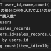 SQLでGROUP BYした時のCOUNT機能について