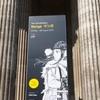 令和元年11発目、Manga見たさに愉快なロンドン。その1:香港経由で。