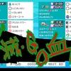 【剣盾s1使用構築】縛滅・Go血Lゥん【最高18位/最終日最高50位/最終179位】