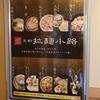 きんせい京都拉麺小路店~2019年1月7杯目~