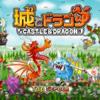 ゲームアプリ『城とドラゴン』