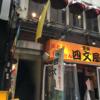 カレー番長への道 〜望郷編〜 第142回「ガンジー」