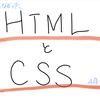 #33 HTMLとCSS
